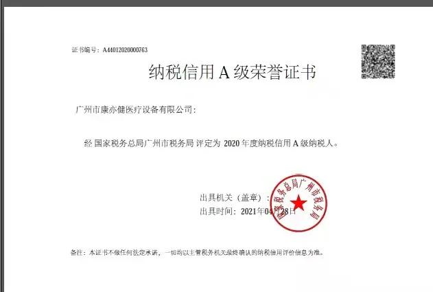 """纳税光荣!!康亦健2020年度被评为""""纳税信用A级纳税人"""""""